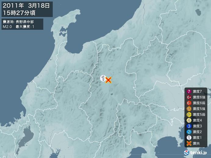 地震情報(2011年03月18日15時27分発生)