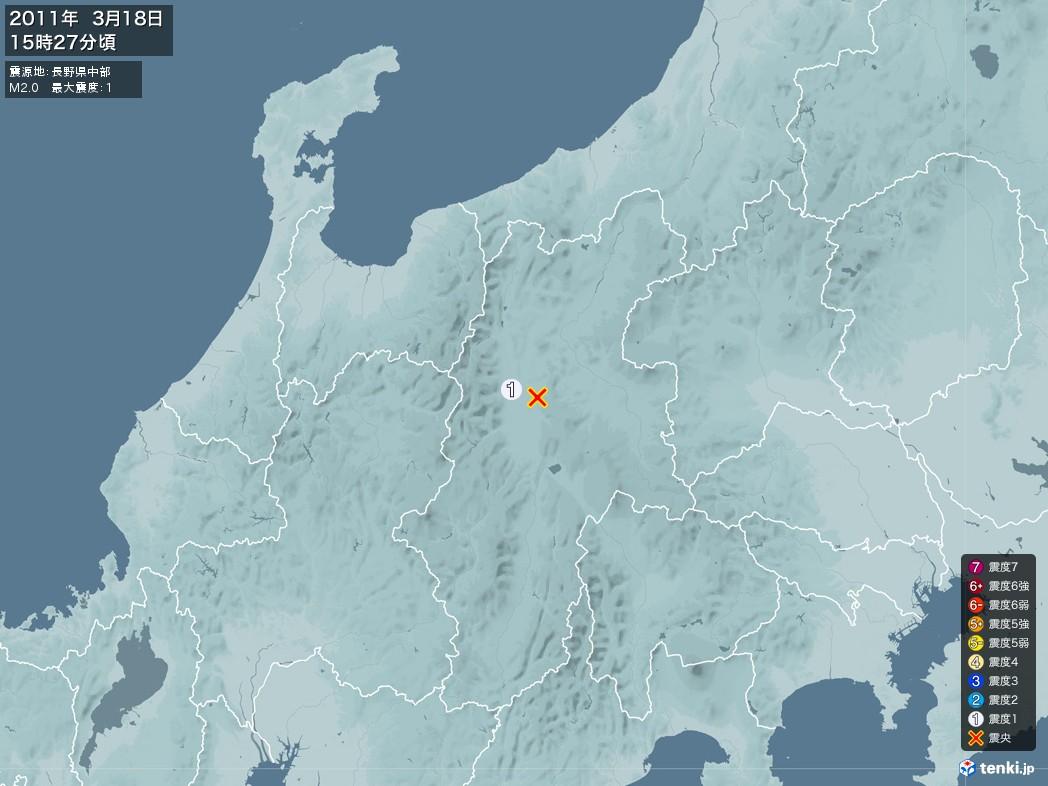 地震情報 2011年03月18日 15時27分頃発生 最大震度:1 震源地:長野県中部(拡大画像)