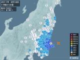 2011年03月18日17時01分頃発生した地震