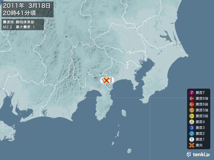 地震情報(2011年03月18日20時41分発生)