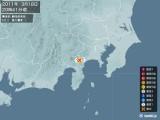 2011年03月18日20時41分頃発生した地震
