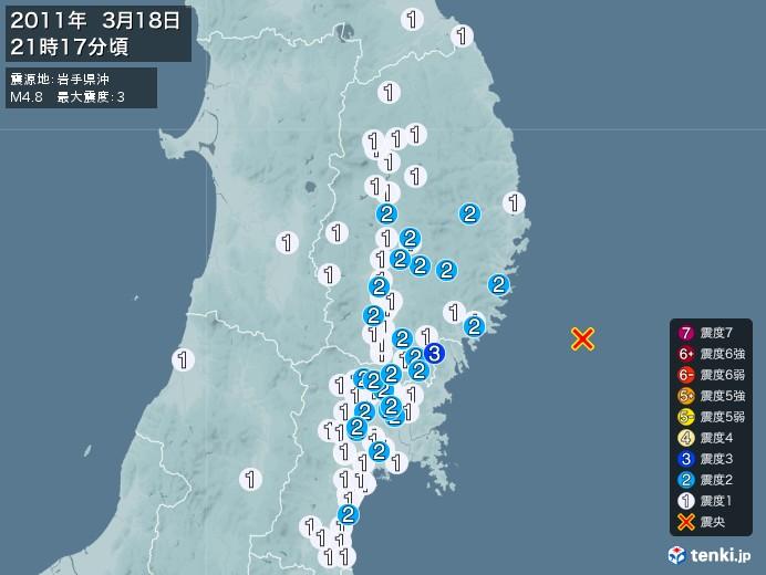 地震情報(2011年03月18日21時17分発生)