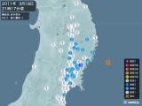 2011年03月18日21時17分頃発生した地震