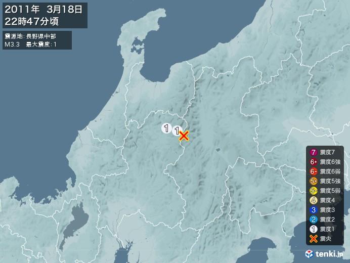 地震情報(2011年03月18日22時47分発生)