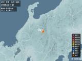 2011年03月18日22時47分頃発生した地震