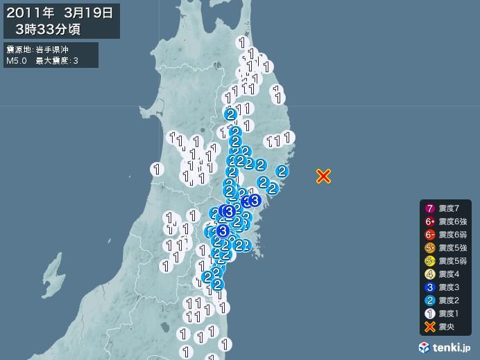 地震情報(2011年03月19日03時33分発生)