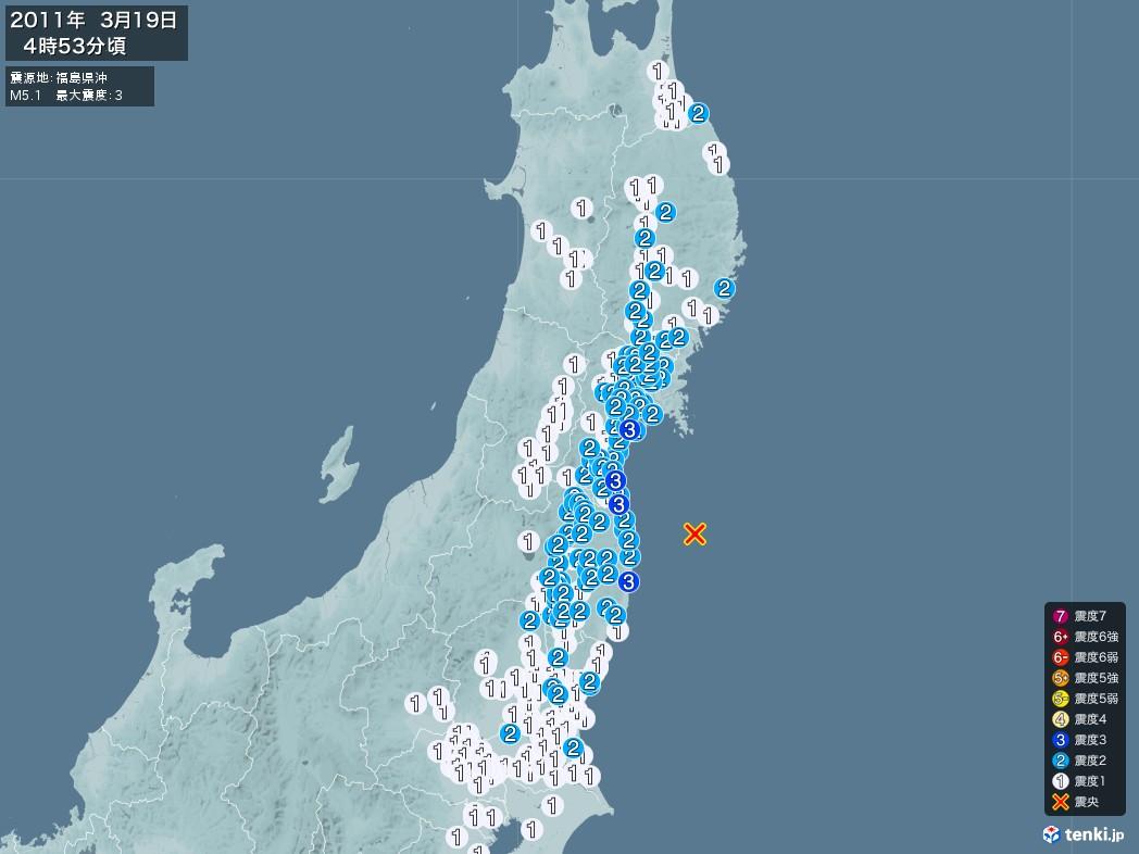 地震情報 2011年03月19日 04時53分頃発生 最大震度:3 震源地:福島県沖(拡大画像)