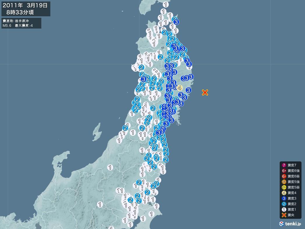 地震情報 2011年03月19日 08時33分頃発生 最大震度:4 震源地:岩手県沖(拡大画像)