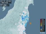2011年03月19日09時57分頃発生した地震