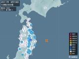 2011年03月19日10時23分頃発生した地震