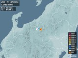 2011年03月19日12時58分頃発生した地震