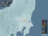 2011年03月19日19時41分頃発生した地震