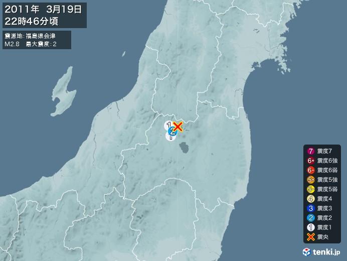 地震情報(2011年03月19日22時46分発生)
