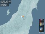 2011年03月19日22時46分頃発生した地震