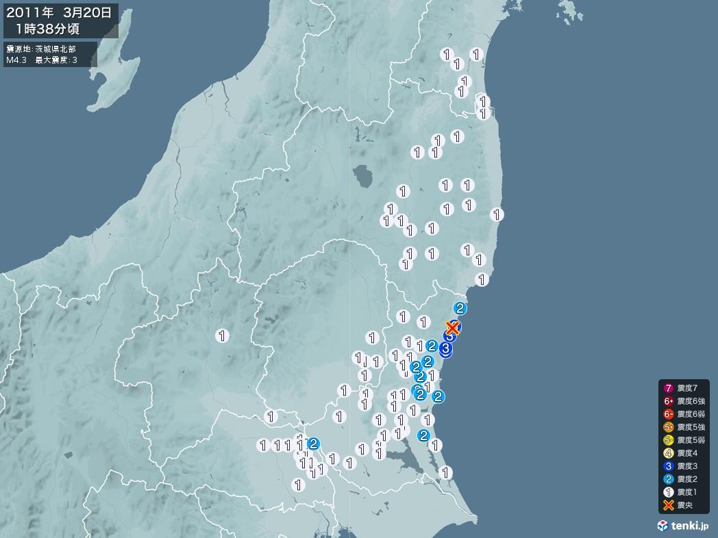 地震情報 2011年03月20日 01時38分頃発生 最大震度:3 震源地:茨城県北部(拡大画像)