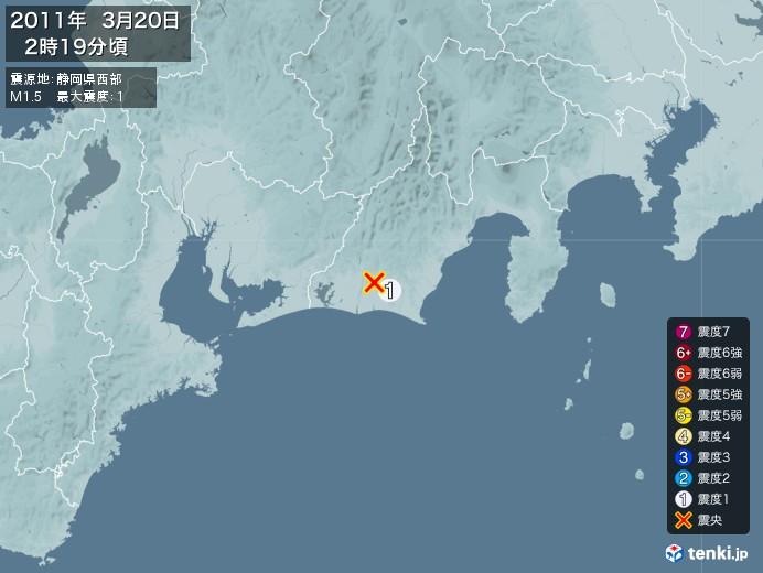 地震情報(2011年03月20日02時19分発生)