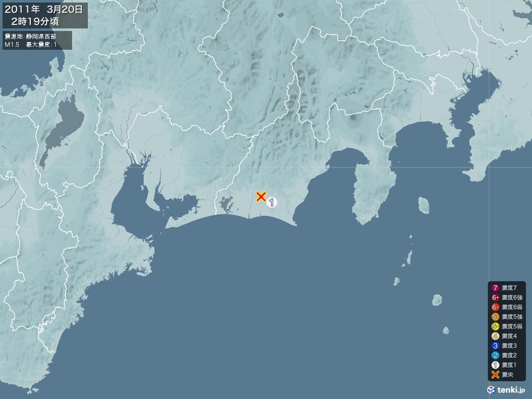 地震情報 2011年03月20日 02時19分頃発生 最大震度:1 震源地:静岡県西部(拡大画像)