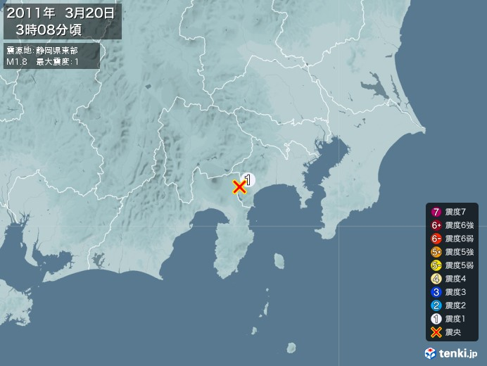地震情報(2011年03月20日03時08分発生)