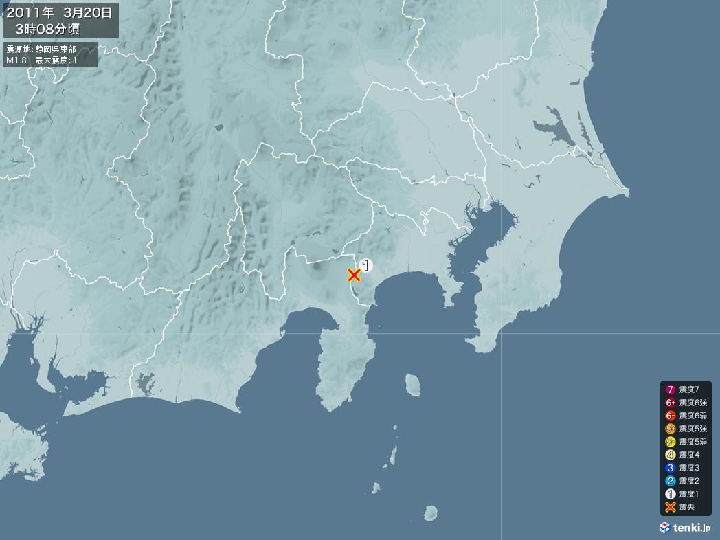 地震情報 2011年03月20日 03時08分頃発生 最大震度:1 震源地:静岡県東部(拡大画像)