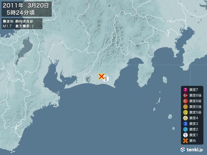 地震情報(2011年03月20日05時24分発生)