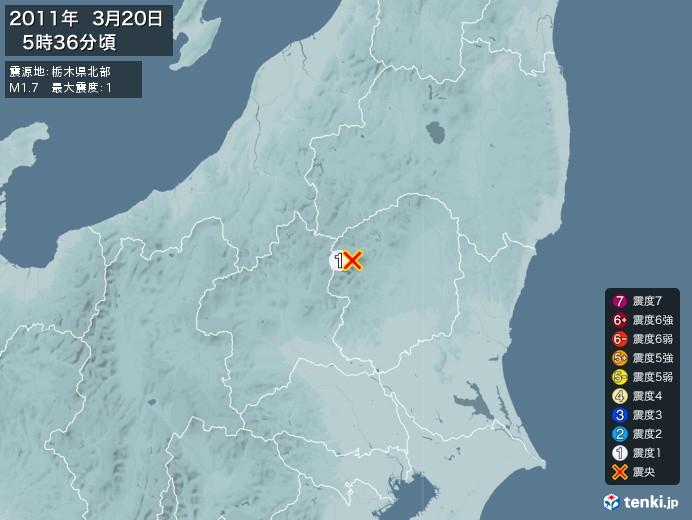地震情報(2011年03月20日05時36分発生)