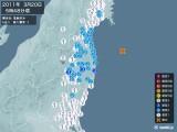 2011年03月20日05時48分頃発生した地震