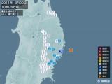 2011年03月20日10時05分頃発生した地震