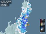 2011年03月20日10時30分頃発生した地震