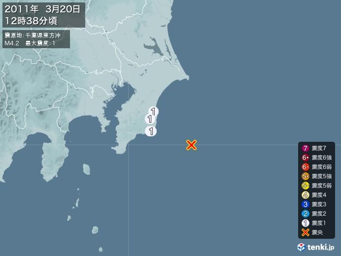 地震情報(2011年03月20日12時38分発生)