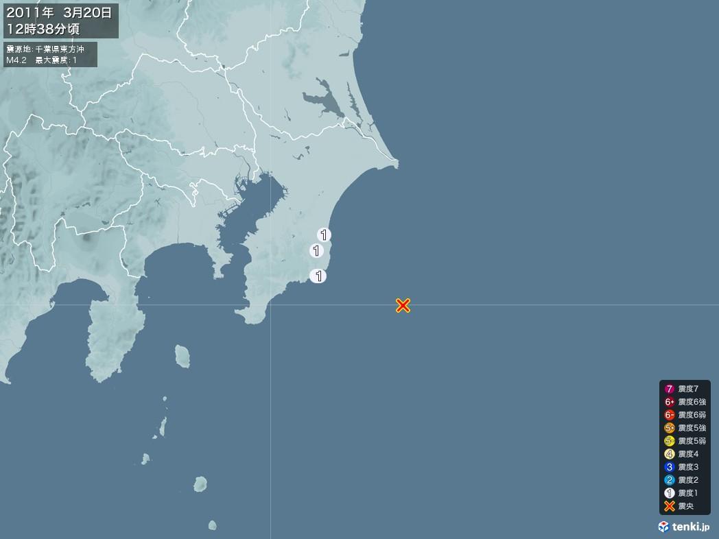 地震情報 2011年03月20日 12時38分頃発生 最大震度:1 震源地:千葉県東方沖(拡大画像)