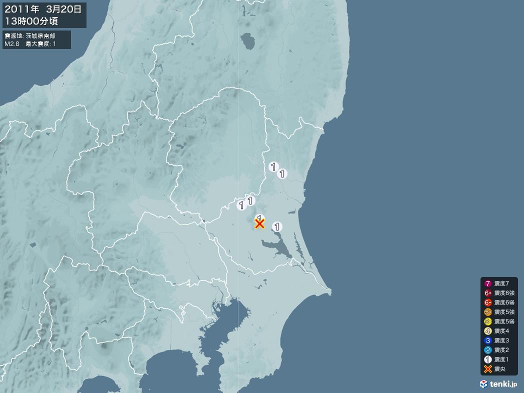 地震情報 2011年03月20日 13時00分頃発生 最大震度:1 震源地:茨城県南部(拡大画像)