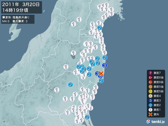 地震情報(2011年03月20日14時19分発生)