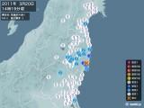 2011年03月20日14時19分頃発生した地震