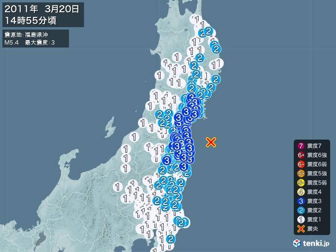 地震情報(2011年03月20日14時55分発生)