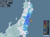 2011年03月20日14時55分頃発生した地震