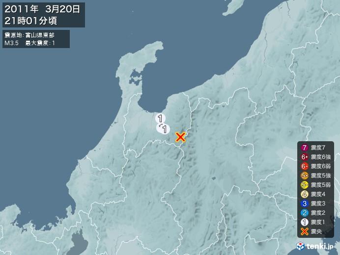 地震情報(2011年03月20日21時01分発生)