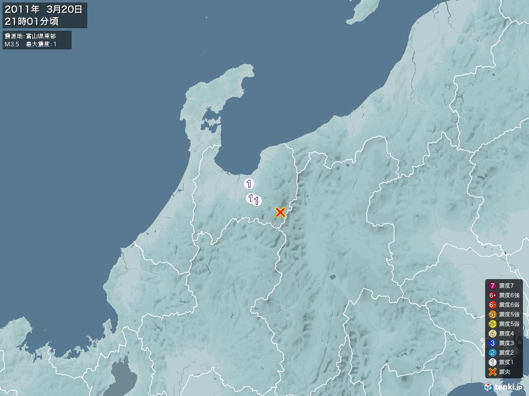 地震情報 2011年03月20日 21時01分頃発生 最大震度:1 震源地:富山県東部(拡大画像)