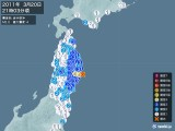 2011年03月20日21時03分頃発生した地震