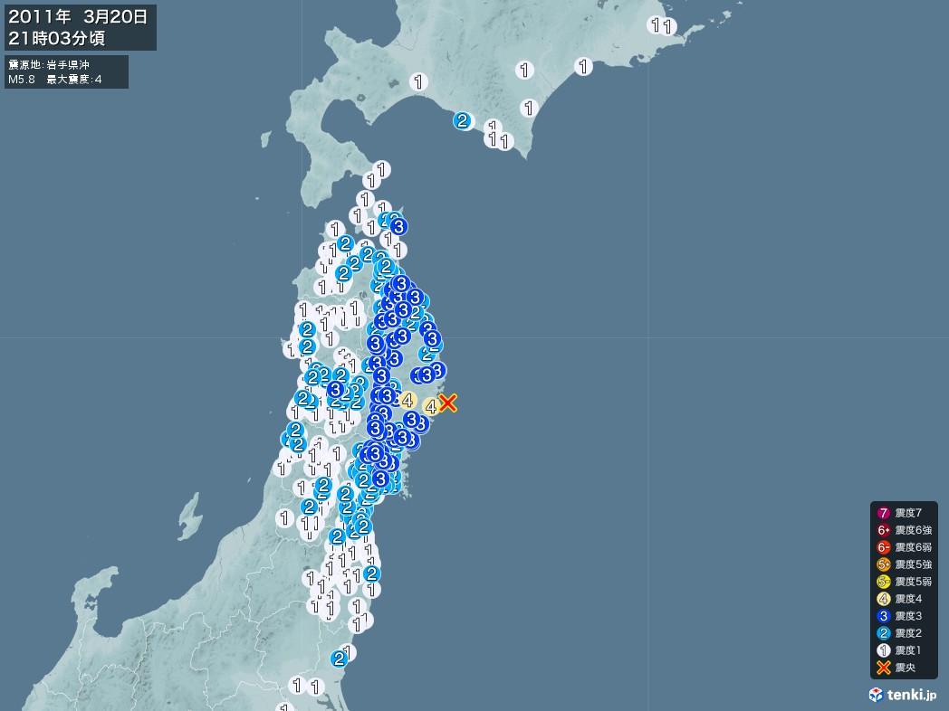 地震情報 2011年03月20日 21時03分頃発生 最大震度:4 震源地:岩手県沖(拡大画像)