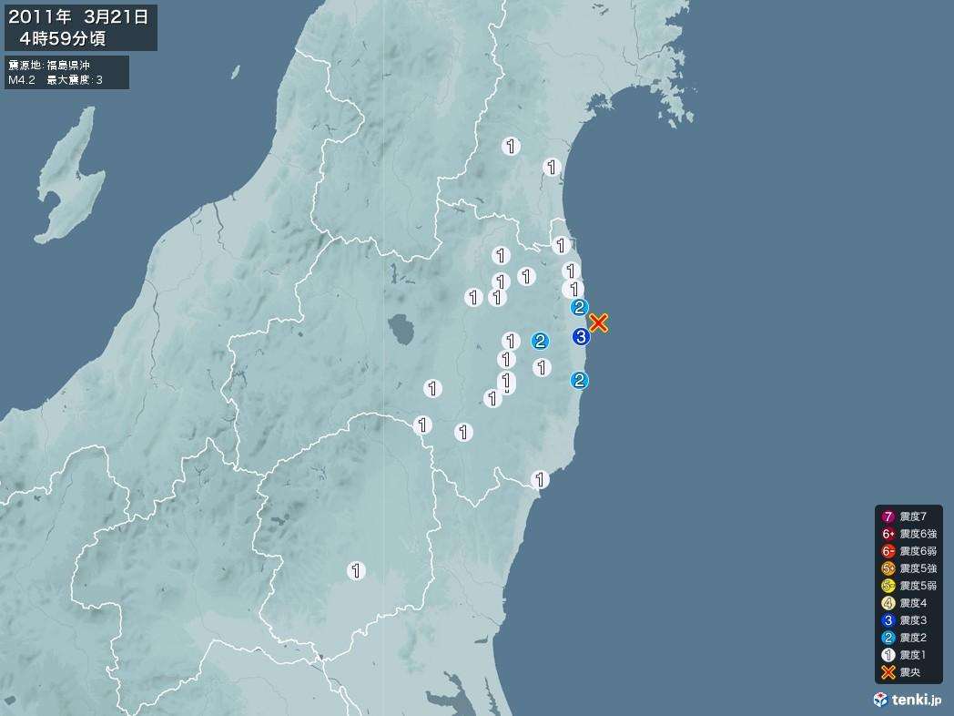 地震情報 2011年03月21日 04時59分頃発生 最大震度:3 震源地:福島県沖(拡大画像)