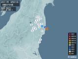 2011年03月21日08時37分頃発生した地震