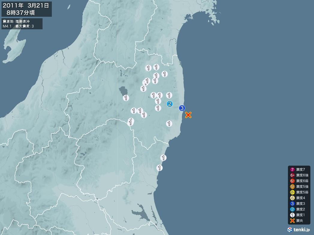 地震情報 2011年03月21日 08時37分頃発生 最大震度:3 震源地:福島県沖(拡大画像)
