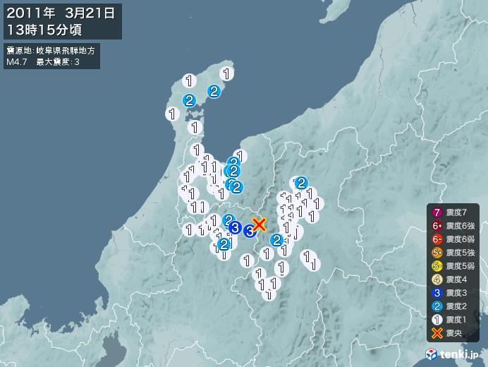 地震情報(2011年03月21日13時15分発生)