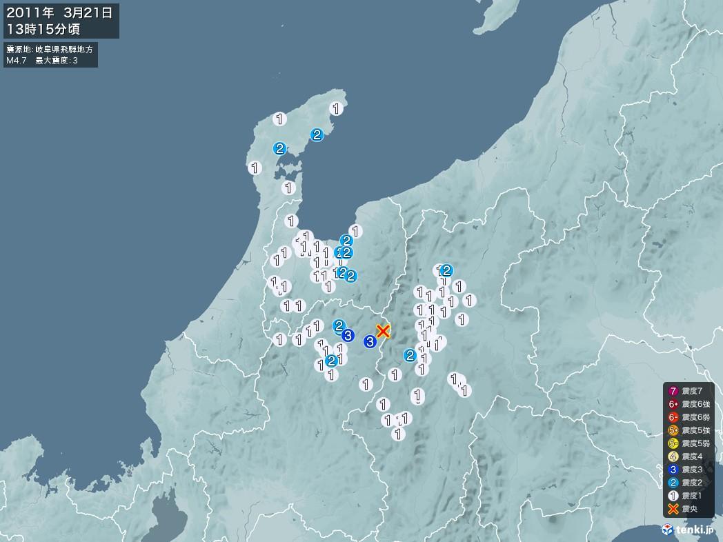 地震情報 2011年03月21日 13時15分頃発生 最大震度:3 震源地:岐阜県飛騨地方(拡大画像)