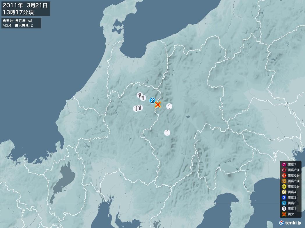 地震情報 2011年03月21日 13時17分頃発生 最大震度:2 震源地:長野県中部(拡大画像)