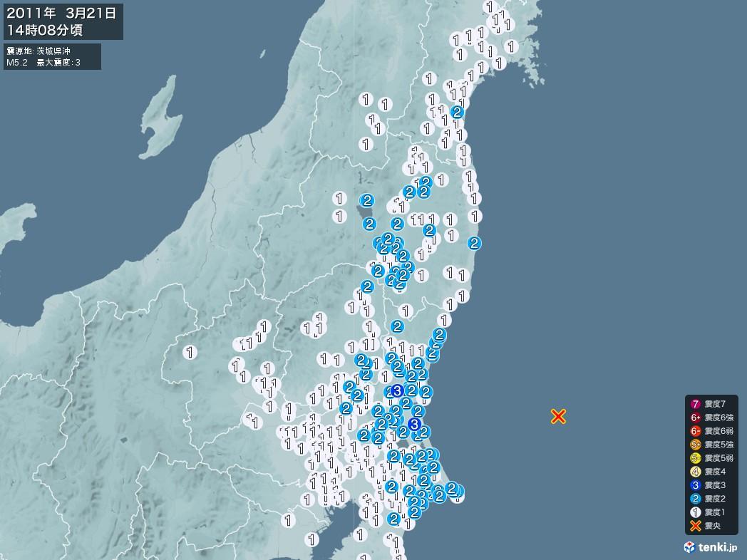 地震情報 2011年03月21日 14時08分頃発生 最大震度:3 震源地:茨城県沖(拡大画像)