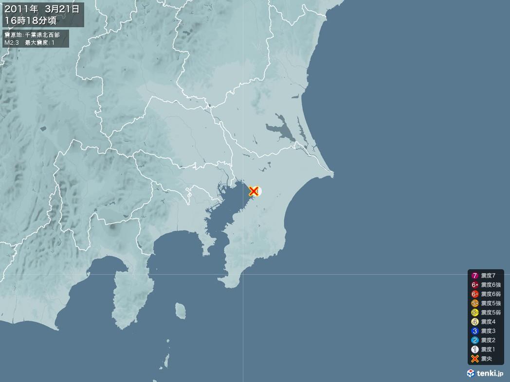 地震情報 2011年03月21日 16時18分頃発生 最大震度:1 震源地:千葉県北西部(拡大画像)