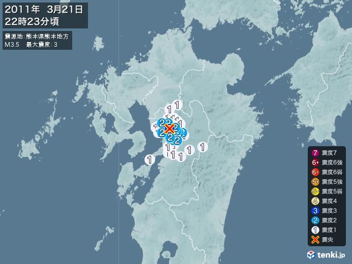 地震情報(2011年03月21日22時23分発生)