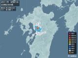 2011年03月21日22時23分頃発生した地震