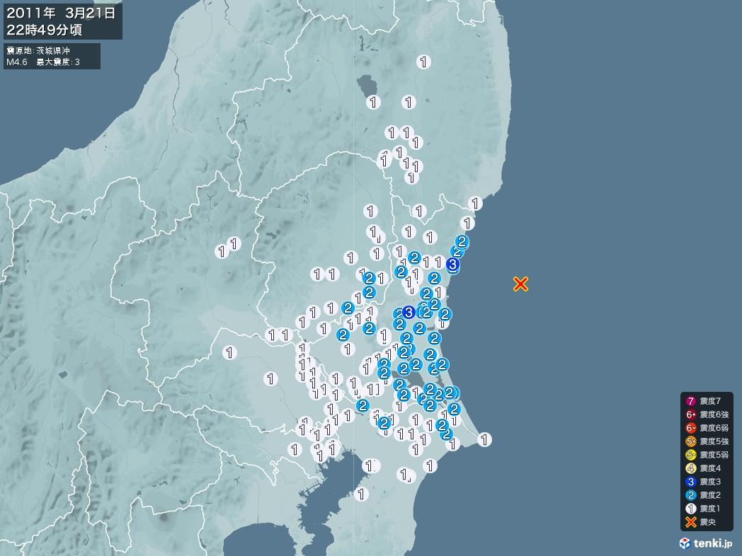 地震情報 2011年03月21日 22時49分頃発生 最大震度:3 震源地:茨城県沖(拡大画像)